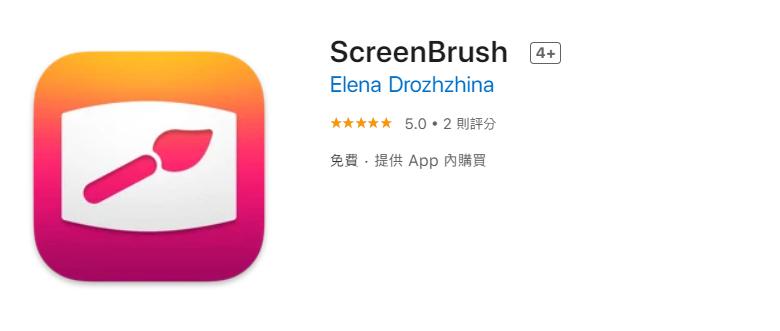 MAC 好用的桌面繪畫app (教學用